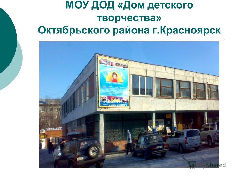МОУ ДОД «Дом детского творчества» Октябрьского района г.Красноярск