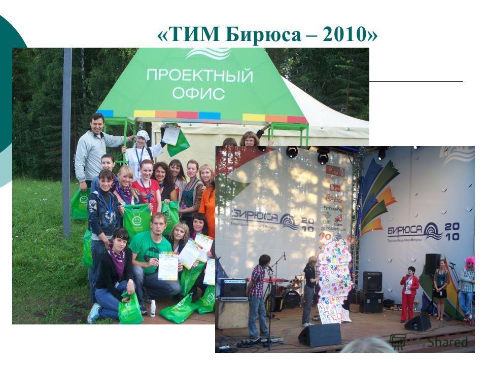 «ТИМ Бирюса – 2010»