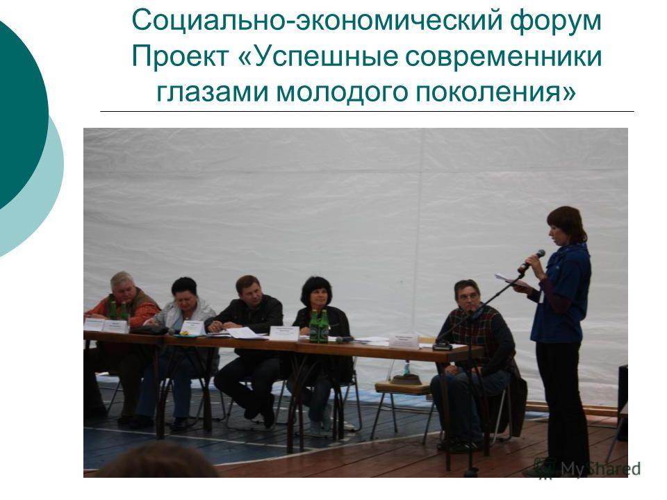 Социально-экономический форум Проект «Успешные современники глазами молодого поколения»