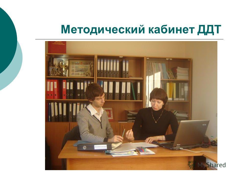 Методический кабинет ДДТ