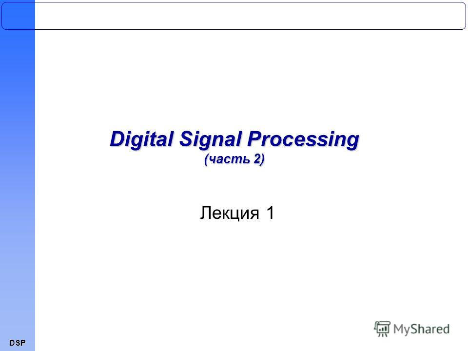DSP Лекция 1 Digital Signal Processing (часть 2)