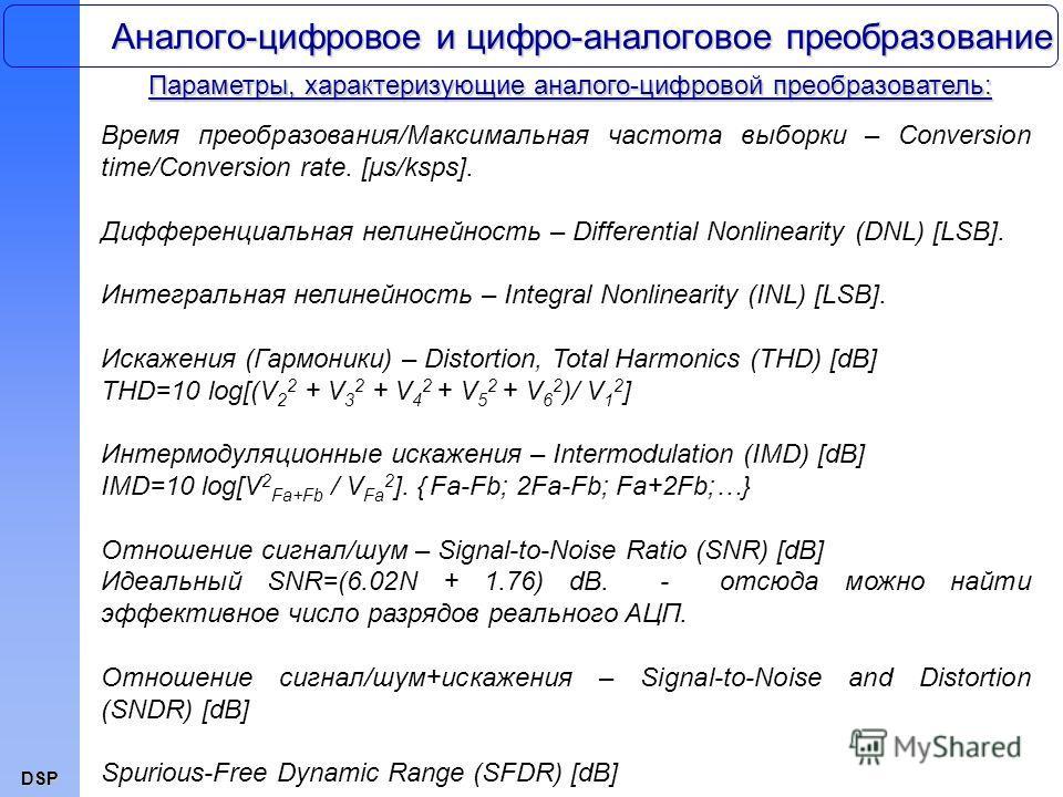 DSP Параметры, характеризующие аналого-цифровой преобразователь: Время преобразования/Максимальная частота выборки – Conversion time/Conversion rate. [μs/ksps]. Дифференциальная нелинейность – Differential Nonlinearity (DNL) [LSB]. Интегральная нелин