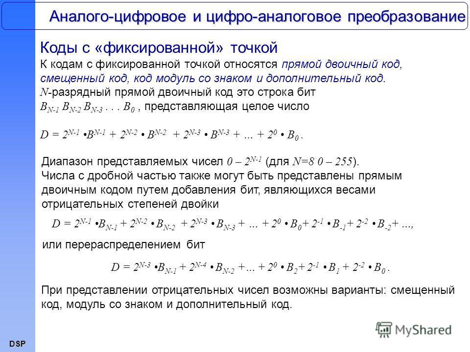дополнительный код положительного числа со знаком