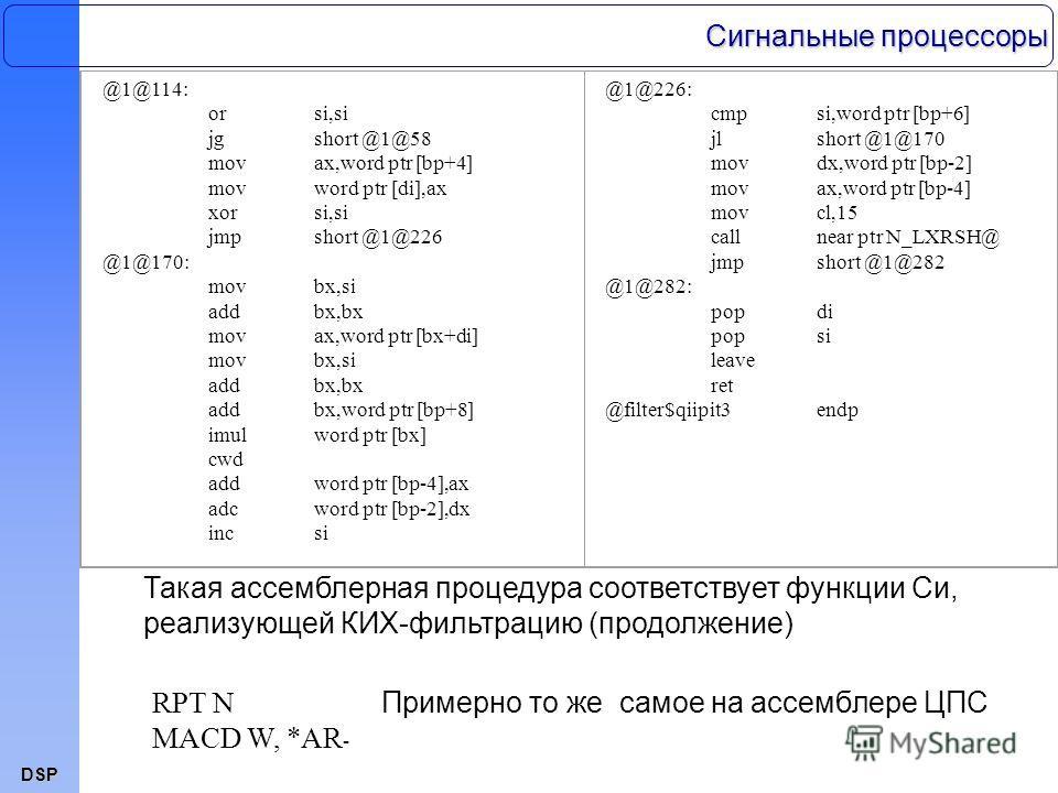 DSP @1@114: orsi,si jgshort @1@58 movax,word ptr [bp+4] movword ptr [di],ax xorsi,si jmpshort @1@226 @1@170: movbx,si addbx,bx movax,word ptr [bx+di] movbx,si addbx,bx addbx,word ptr [bp+8] imulword ptr [bx] cwd addword ptr [bp-4],ax adcword ptr [bp-