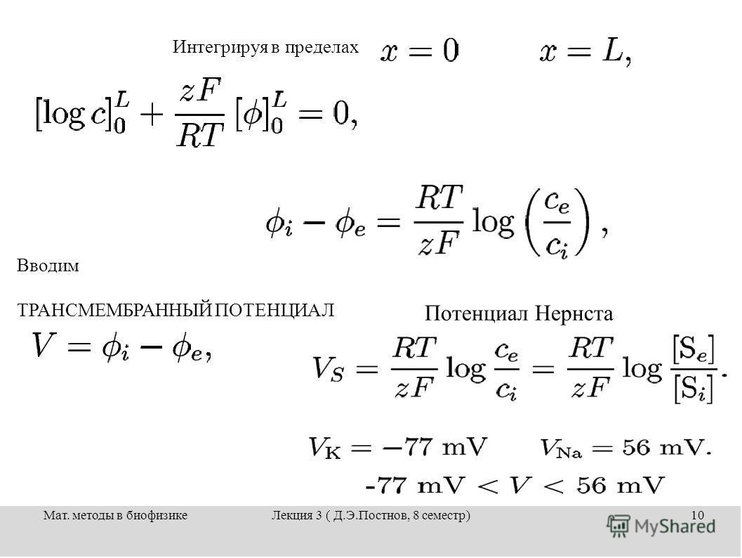Мат. методы в биофизикеЛекция 3 ( Д.Э.Постнов, 8 семестр)10 Интегрируя в пределах Вводим ТРАНСМЕМБРАННЫЙ ПОТЕНЦИАЛ Потенциал Нернста