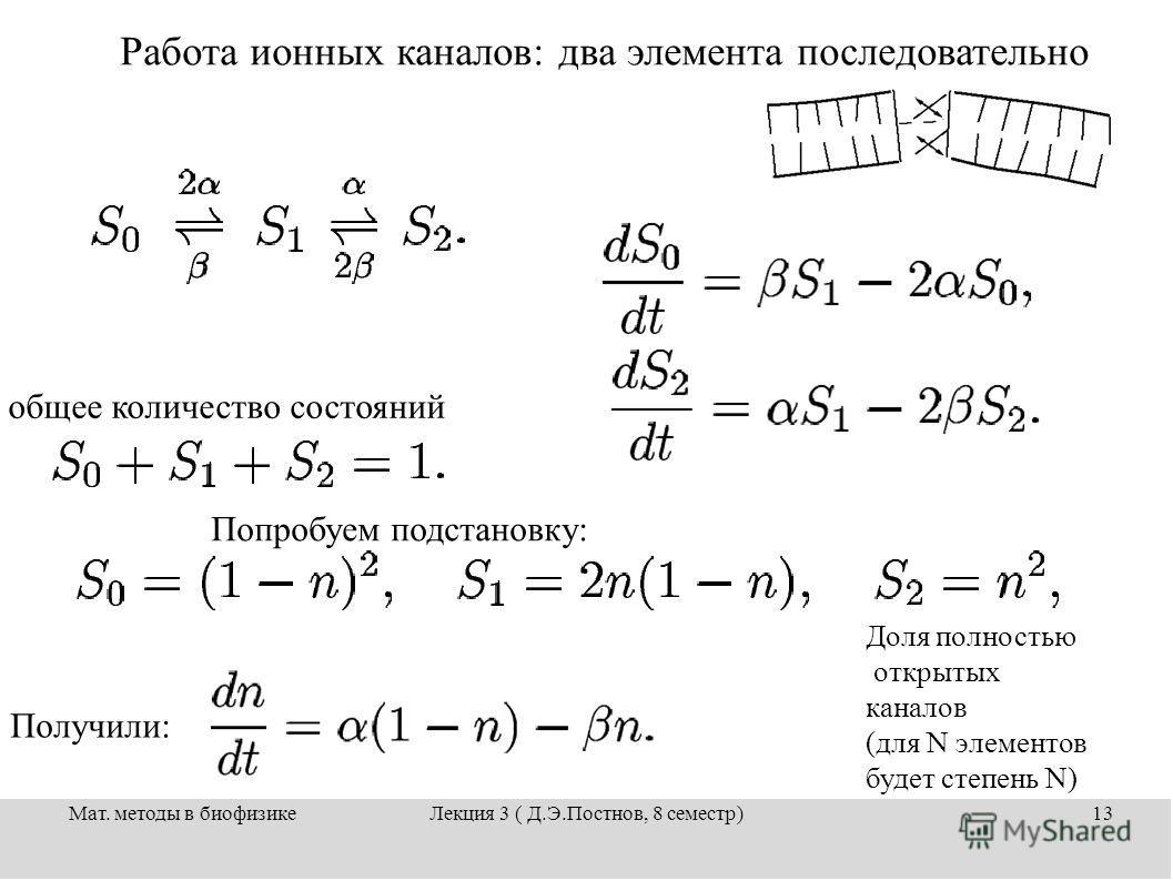 Мат. методы в биофизикеЛекция 3 ( Д.Э.Постнов, 8 семестр)13 Работа ионных каналов: два элемента последовательно общее количество состояний Попробуем подстановку: Получили: Доля полностью открытых каналов (для N элементов будет степень N)