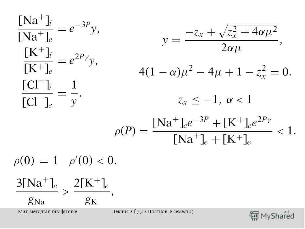 Мат. методы в биофизикеЛекция 3 ( Д.Э.Постнов, 8 семестр)21