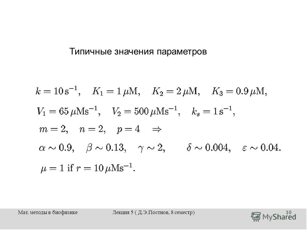 Мат. методы в биофизикеЛекция 5 ( Д.Э.Постнов, 8 семестр)10 Типичные значения параметров