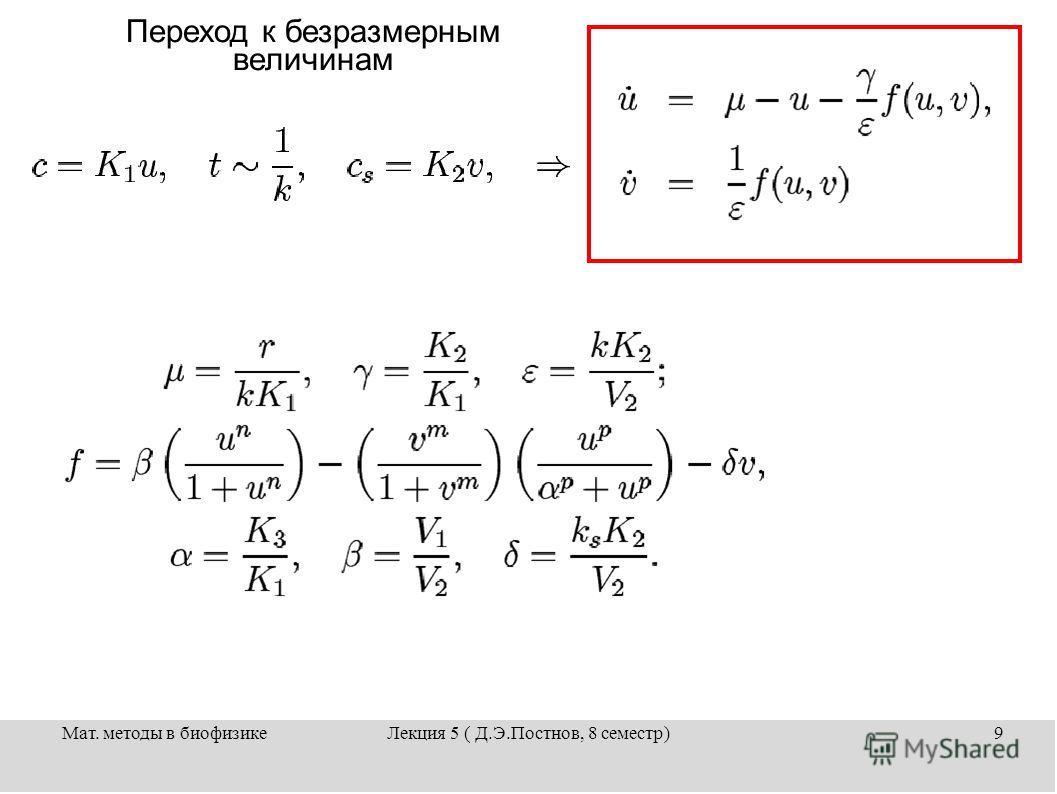 Мат. методы в биофизикеЛекция 5 ( Д.Э.Постнов, 8 семестр)9 Переход к безразмерным величинам