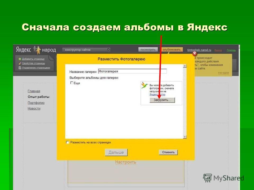 Сначала создаем альбомы в Яндекс