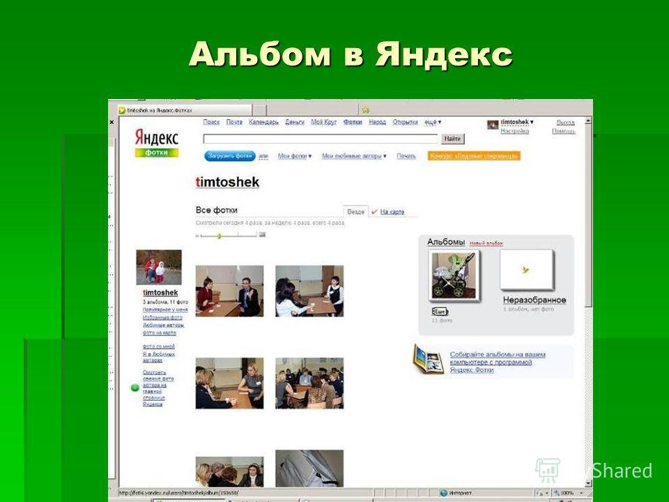 Альбом в Яндекс