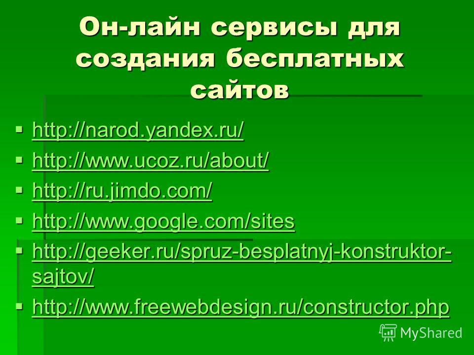 Он-лайн сервисы для создания бесплатных сайтов http://narod.yandex.ru/ http://narod.yandex.ru/ http://narod.yandex.ru/ http://www.ucoz.ru/about/ http://www.ucoz.ru/about/ http://www.ucoz.ru/about/ http://ru.jimdo.com/ http://ru.jimdo.com/ http://ru.j