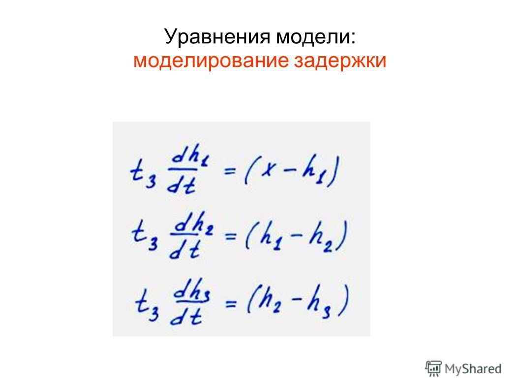 Уравнения модели: моделирование задержки