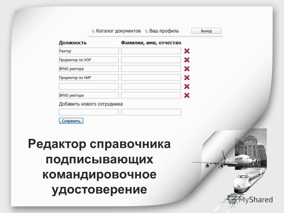 Редактор справочника подписывающих командировочное удостоверение