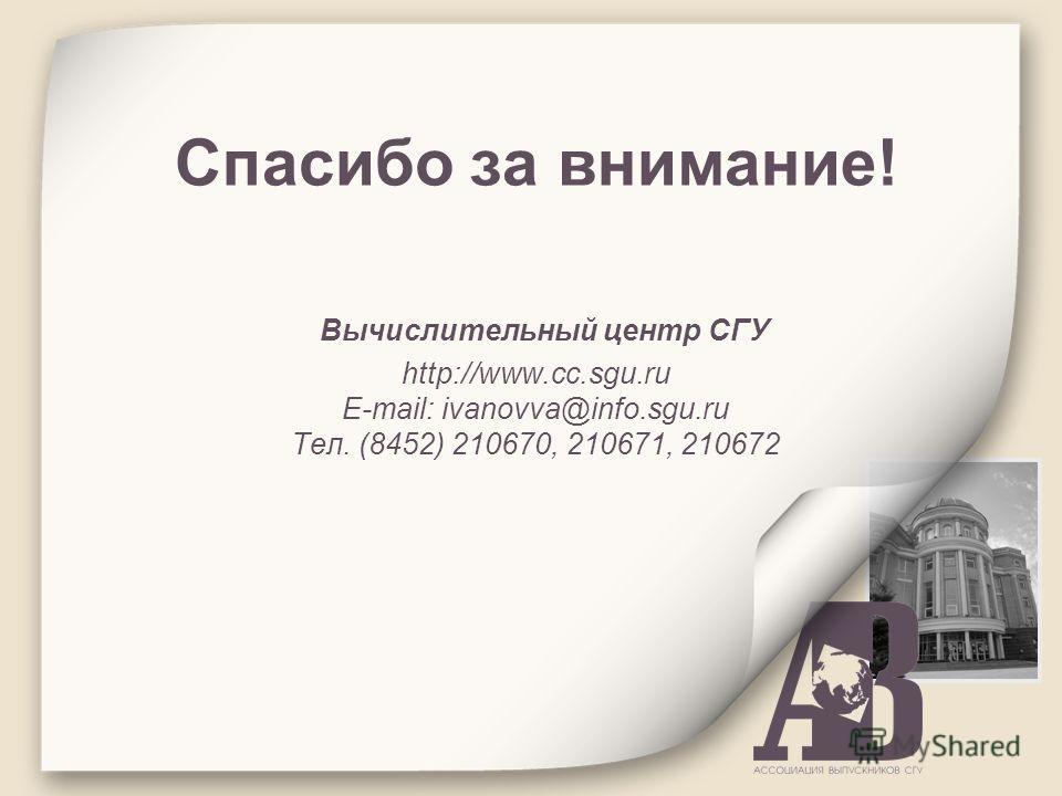 Спасибо за внимание! Вычислительный центр СГУ http://www.cc.sgu.ru E-mail: ivanovva@info.sgu.ru Тел. (8452) 210670, 210671, 210672