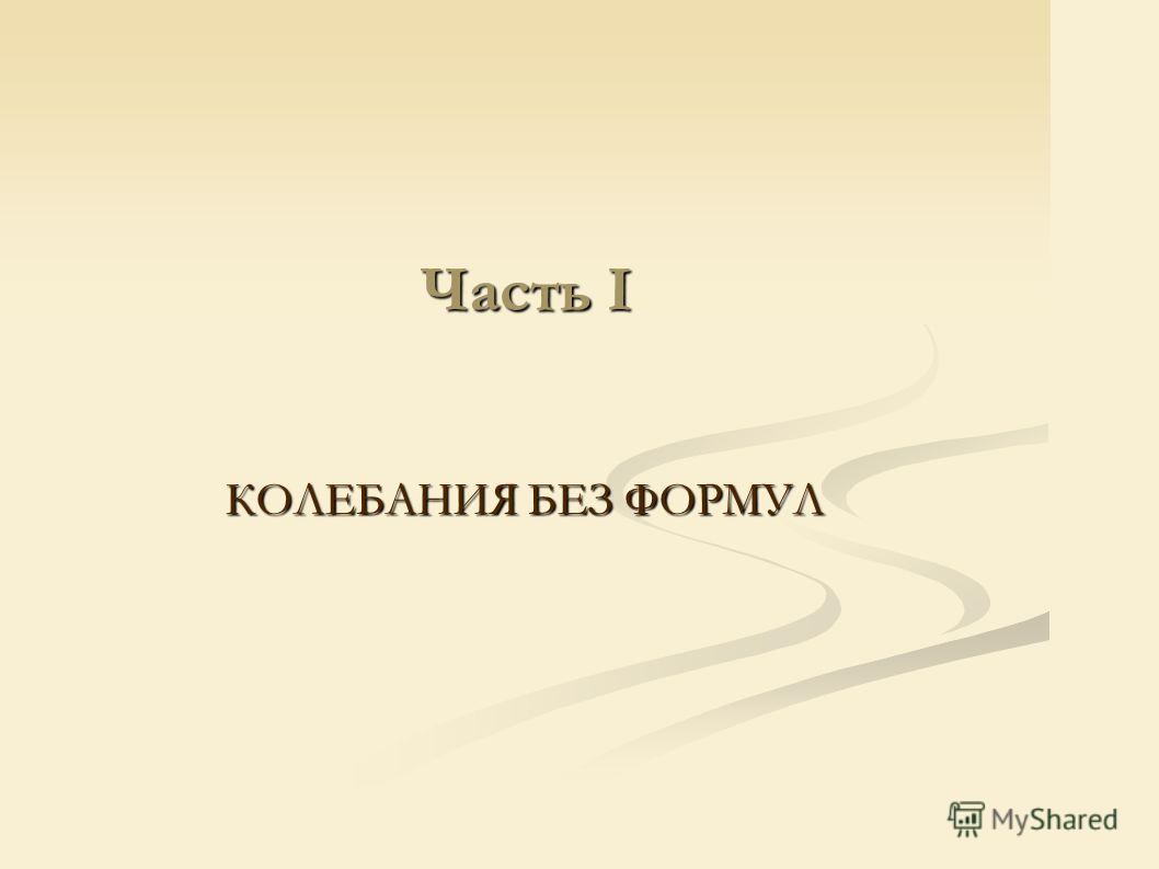Часть I КОЛЕБАНИЯ БЕЗ ФОРМУЛ