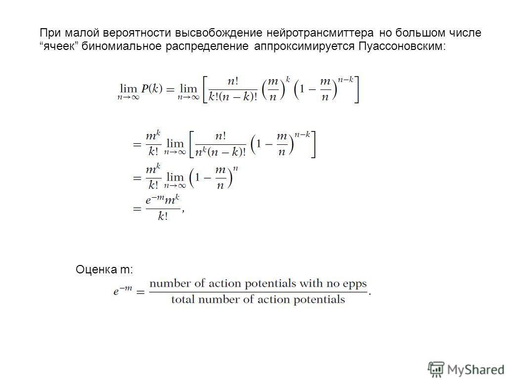 При малой вероятности высвобождение нейротрансмиттера но большом числе ячеек биномиальное распределение аппроксимируется Пуассоновским: Оценка m: