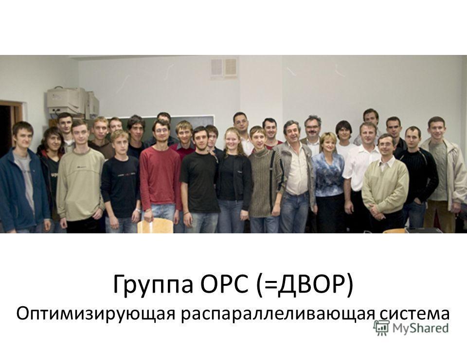 Группа ОРС (=ДВОР) Оптимизирующая распараллеливающая система
