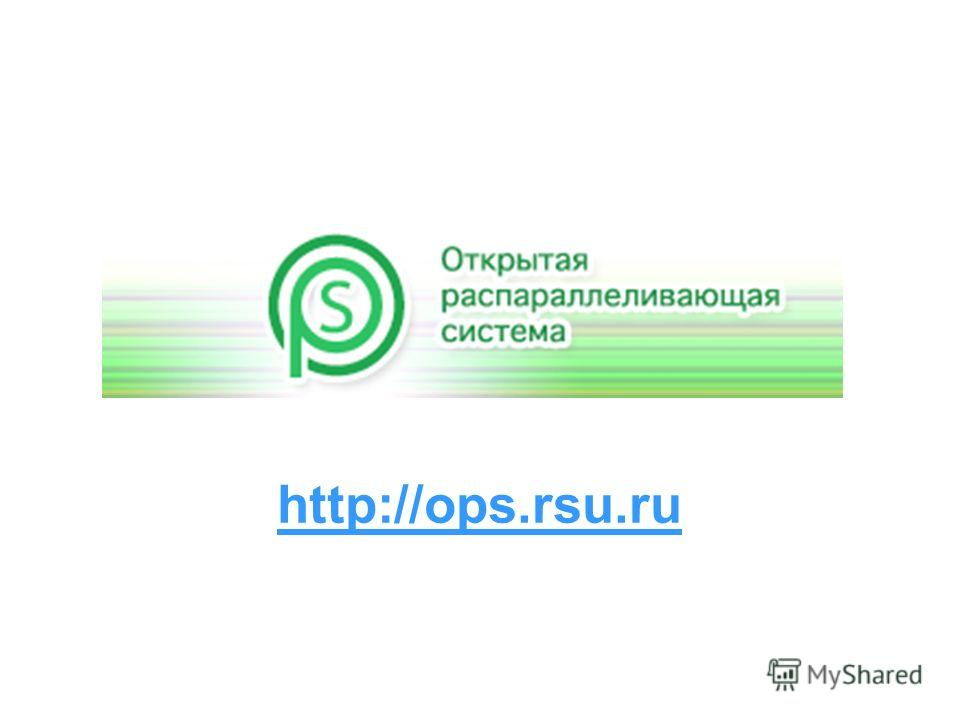 http://ops.rsu.ru