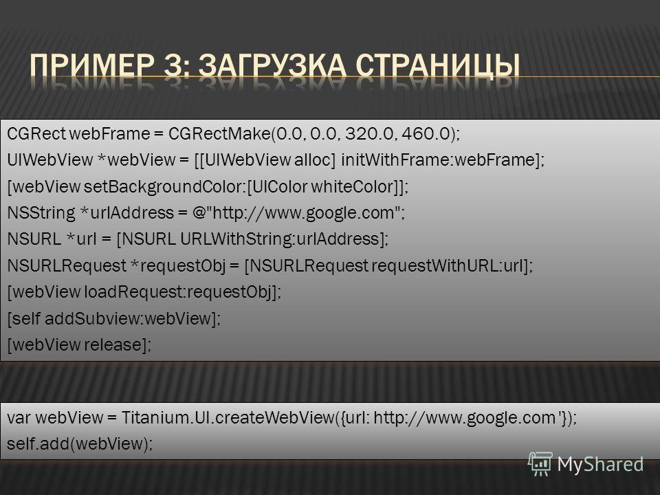CGRect webFrame = CGRectMake(0.0, 0.0, 320.0, 460.0); UIWebView *webView = [[UIWebView alloc] initWithFrame:webFrame]; [webView setBackgroundColor:[UIColor whiteColor]]; NSString *urlAddress = @