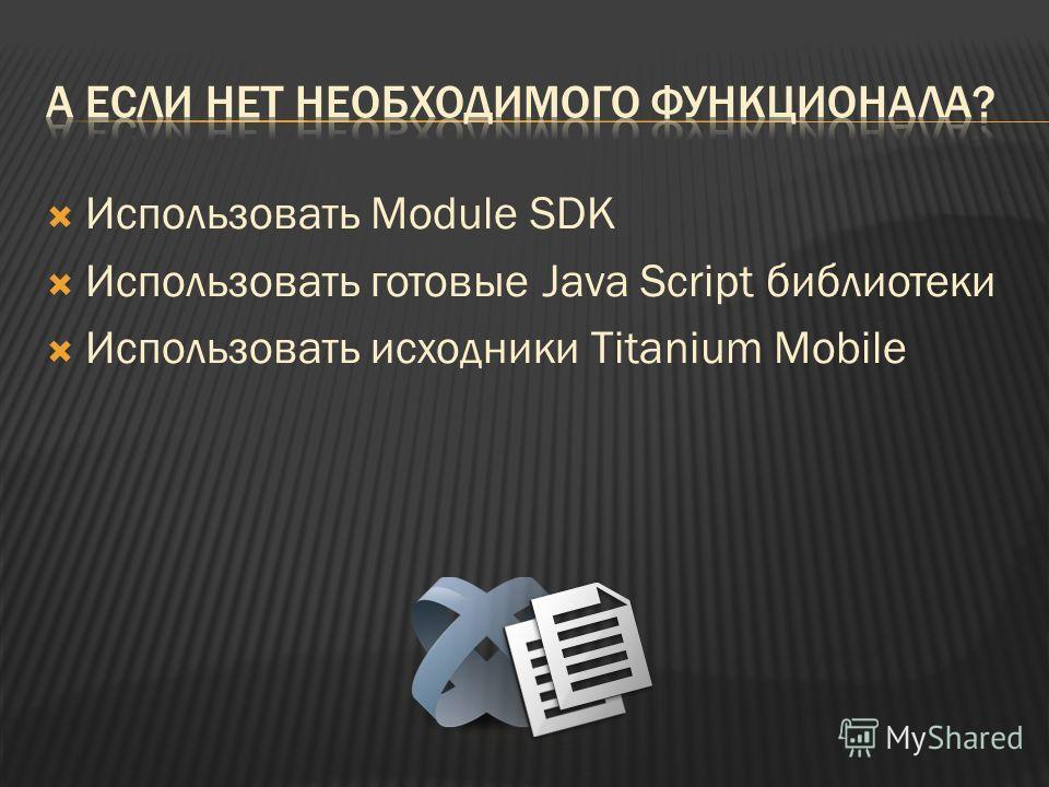 Использовать Module SDK Использовать готовые Java Script библиотеки Использовать исходники Titanium Mobile