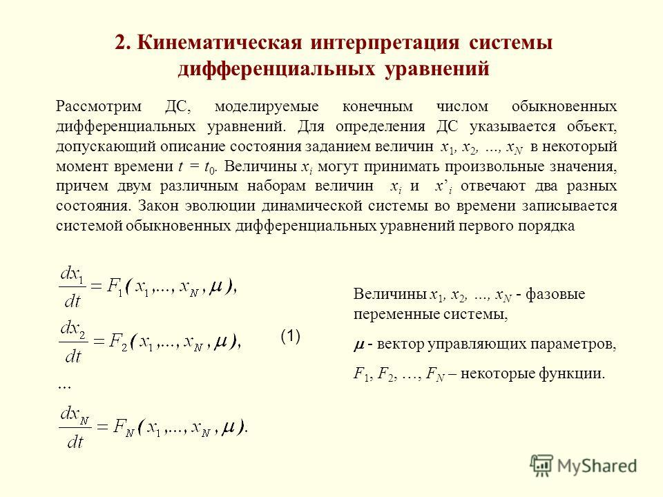 2. Кинематическая интерпретация системы дифференциальных уравнений Рассмотрим ДС, моделируемые конечным числом обыкновенных дифференциальных уравнений. Для определения ДС указывается объект, допускающий описание состояния заданием величин x 1, x 2, …