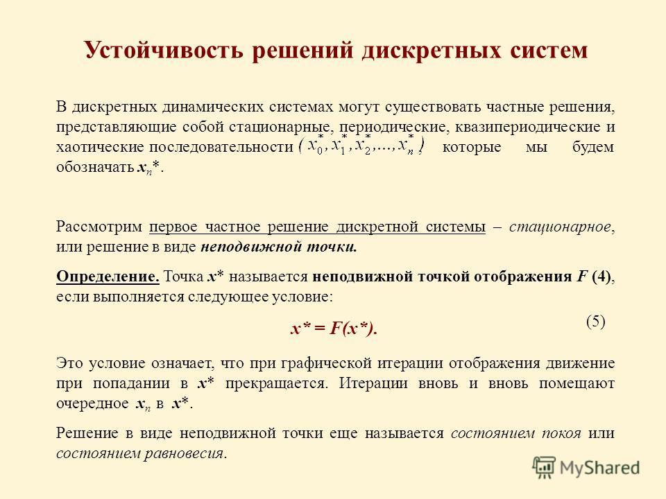 Устойчивость решений дискретных систем (5) В дискретных динамических системах могут существовать частные решения, представляющие собой стационарные, периодические, квазипериодические и хаотические последовательности, которые мы будем обозначать x n *