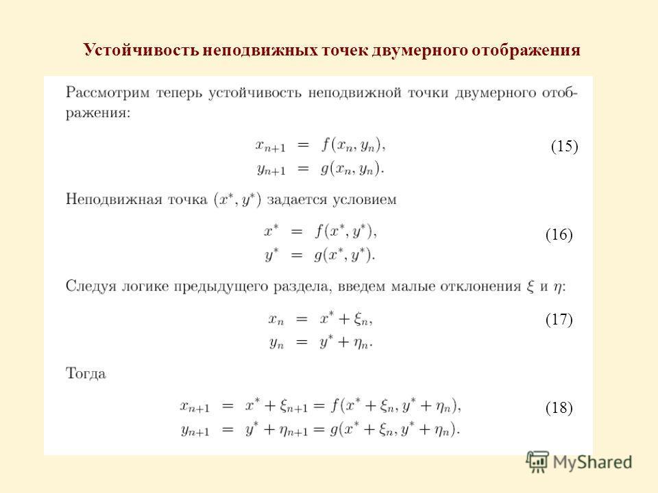 Устойчивость неподвижных точек двумерного отображения (16) (15) (16) (17) (18)