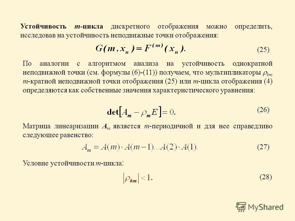 Устойчивость m-цикла дискретного отображения можно определить, исследовав на устойчивость неподвижные точки отображения: (25) По аналогии с алгоритмом анализа на устойчивость однократной неподвижной точки (см. формулы (6)-(11)) получаем, что мультипл