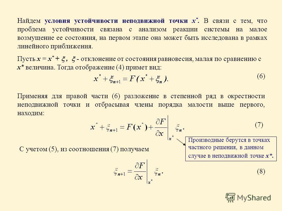 Найдем условия устойчивости неподвижной точки x *. В связи с тем, что проблема устойчивости связана с анализом реакции системы на малое возмущение ее состояния, на первом этапе она может быть исследована в рамках линейного приближения. Пусть x = x *