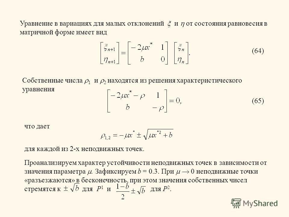 Уравнение в вариациях для малых отклонений и от состояния равновесия в матричной форме имеет вид (64) Собственные числа 1 и 2 находятся из решения характеристического уравнения (65) что дает для каждой из 2-х неподвижных точек. Проанализируем характе