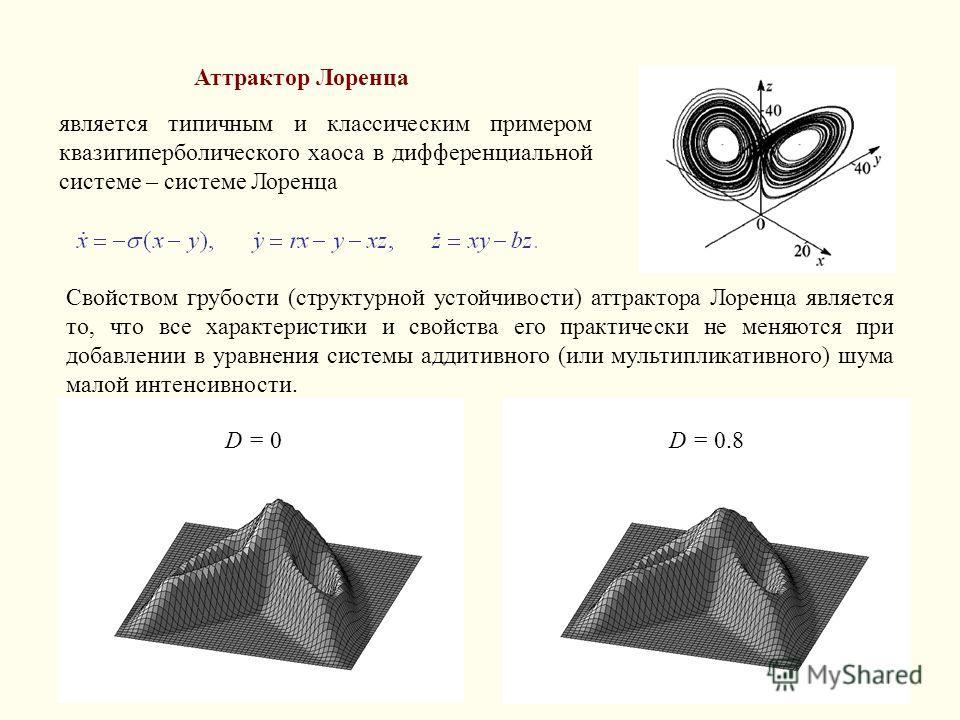 Аттрактор Лоренца является типичным и классическим примером квазигиперболического хаоса в дифференциальной системе – системе Лоренца Свойством грубости (структурной устойчивости) аттрактора Лоренца является то, что все характеристики и свойства его п