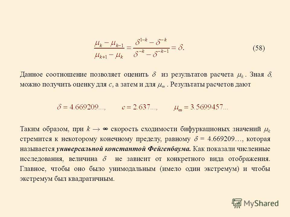 (58) Данное соотношение позволяет оценить из результатов расчета k. Зная, можно получить оценку для c, а затем и для. Результаты расчетов дают Таким образом, при k скорость сходимости бифуркационых значений k стремится к некоторому конечному пределу,