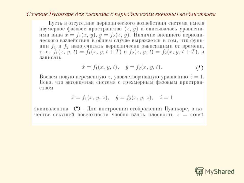 Сечение Пуанкаре для системы с периодическим внешним воздействием (*)