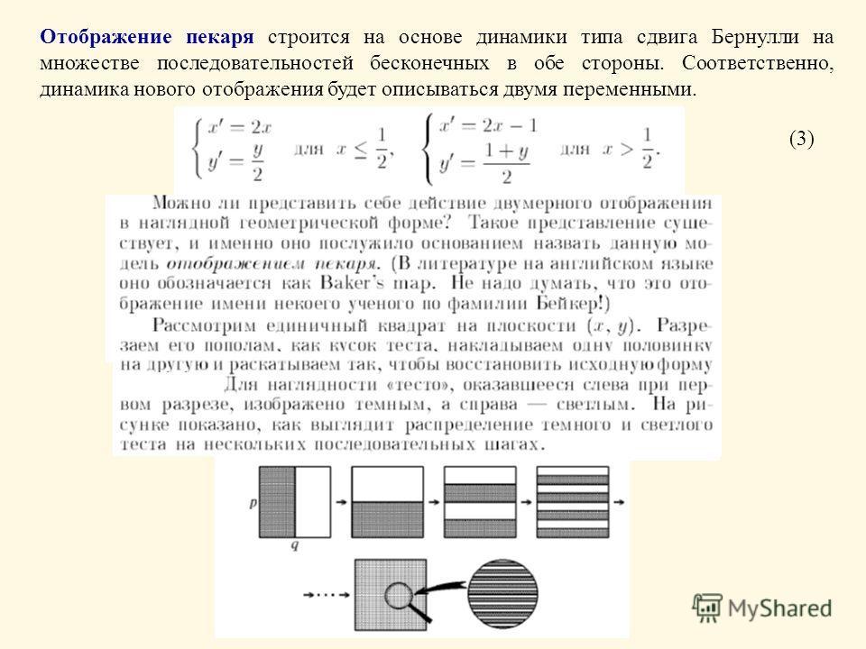 Отображение пекаря строится на основе динамики типа сдвига Бернулли на множестве последовательностей бесконечных в обе стороны. Соответственно, динамика нового отображения будет описываться двумя переменными. (3)