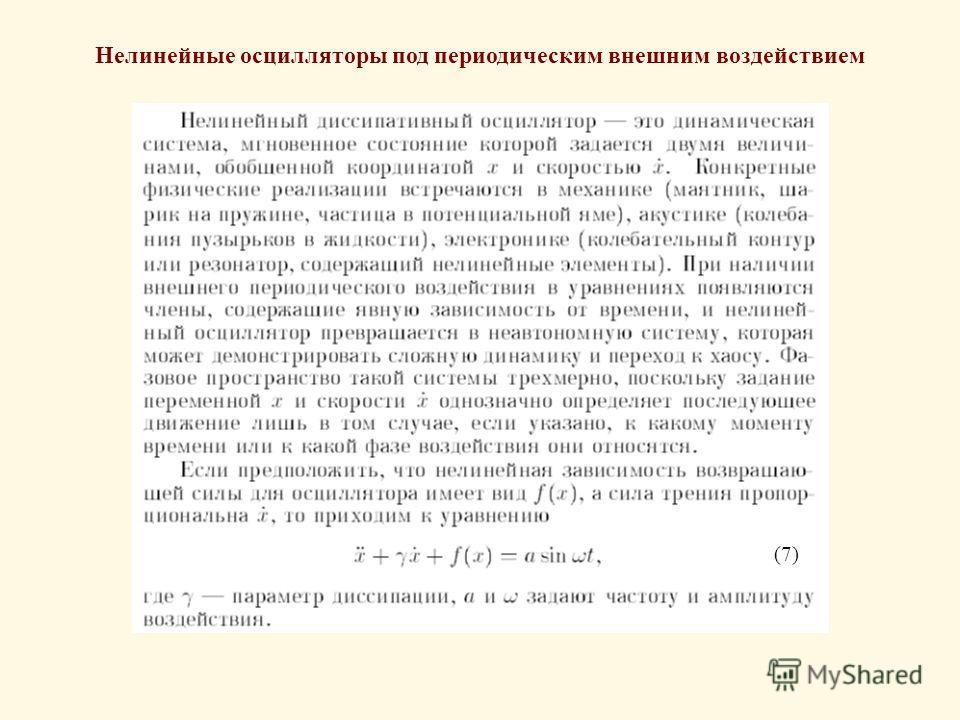 Нелинейные осцилляторы под периодическим внешним воздействием (7)