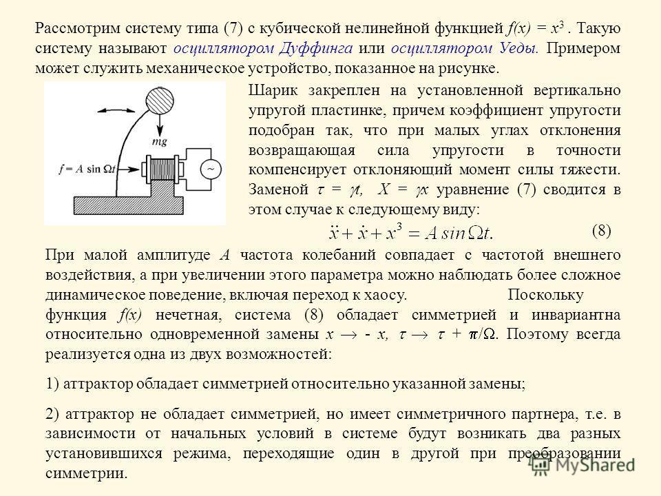 Рассмотрим систему типа (7) с кубической нелинейной функцией f(x) = x 3. Такую систему называют осциллятором Дуффинга или осциллятором Уеды. Примером может служить механическое устройство, показанное на рисунке. Шарик закреплен на установленной верти