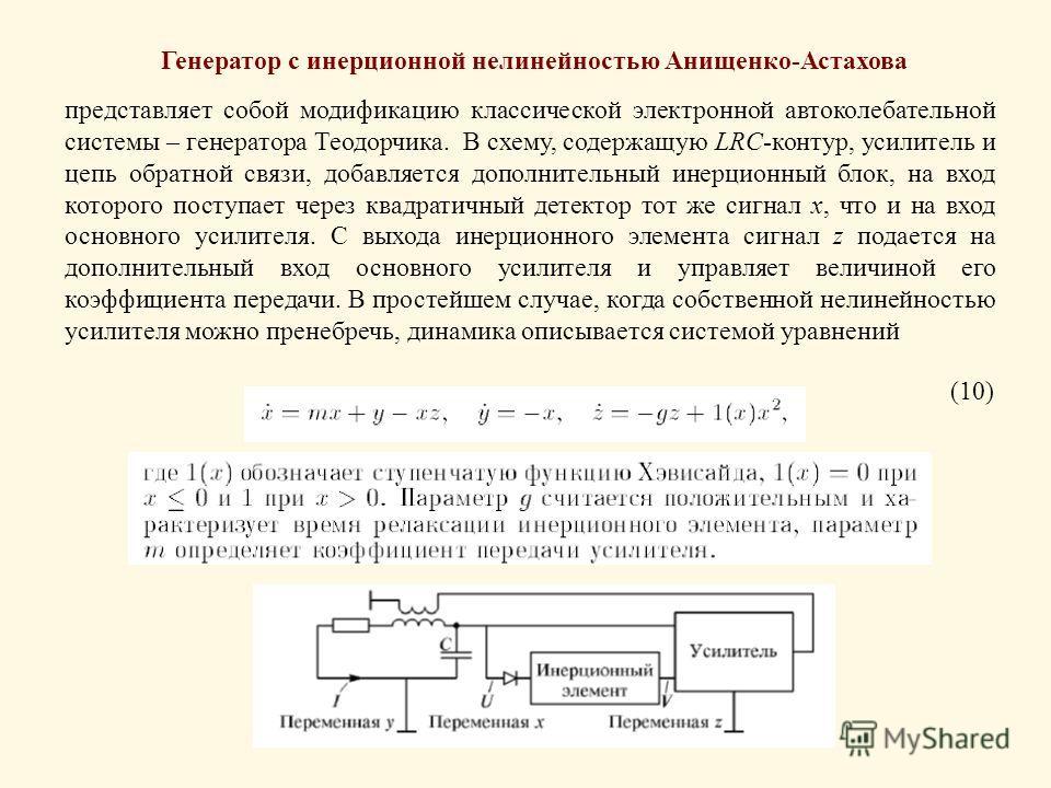Генератор с инерционной нелинейностью Анищенко-Астахова представляет собой модификацию классической электронной автоколебательной системы – генератора Теодорчика. В схему, содержащую LRC-контур, усилитель и цепь обратной связи, добавляется дополнител