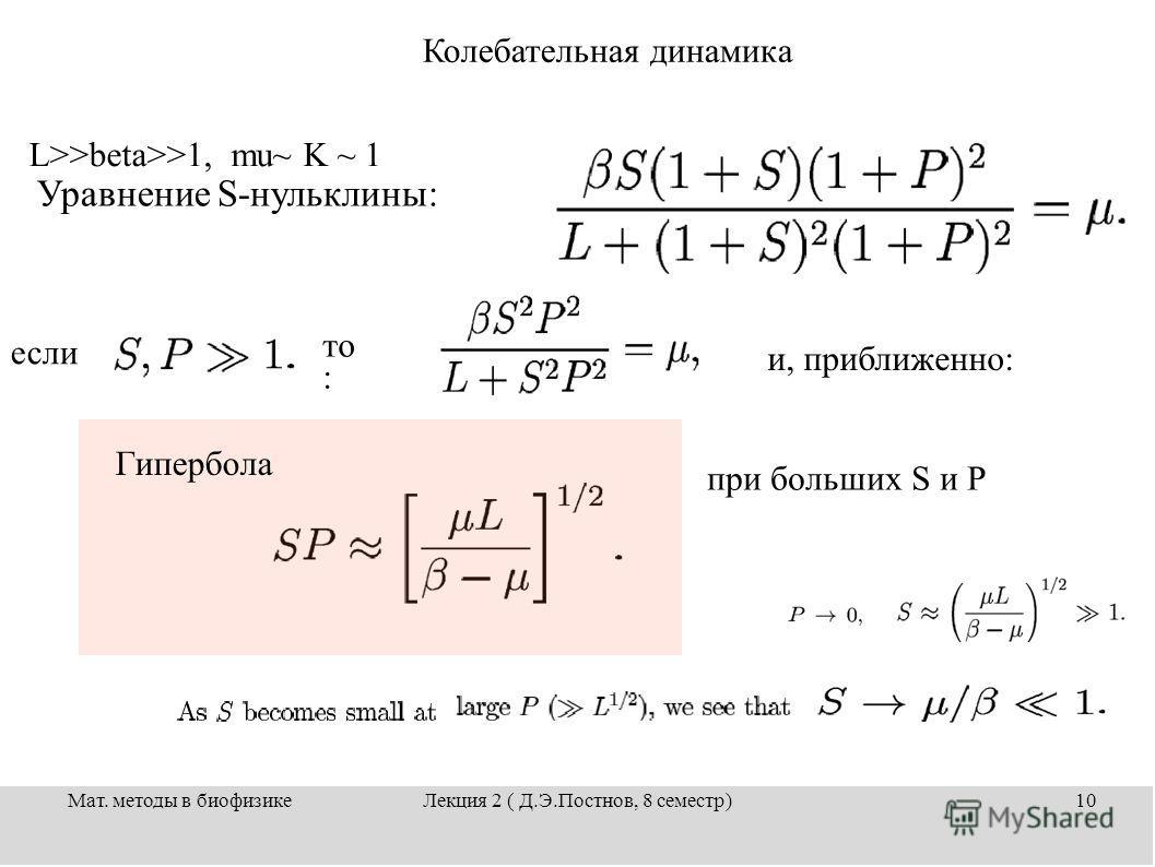 Мат. методы в биофизикеЛекция 2 ( Д.Э.Постнов, 8 семестр)10 Колебательная динамика Уравнение S-нульклины: если то : и, приближенно: Гипербола L>>beta>>1, mu~ K ~ 1 при больших S и P