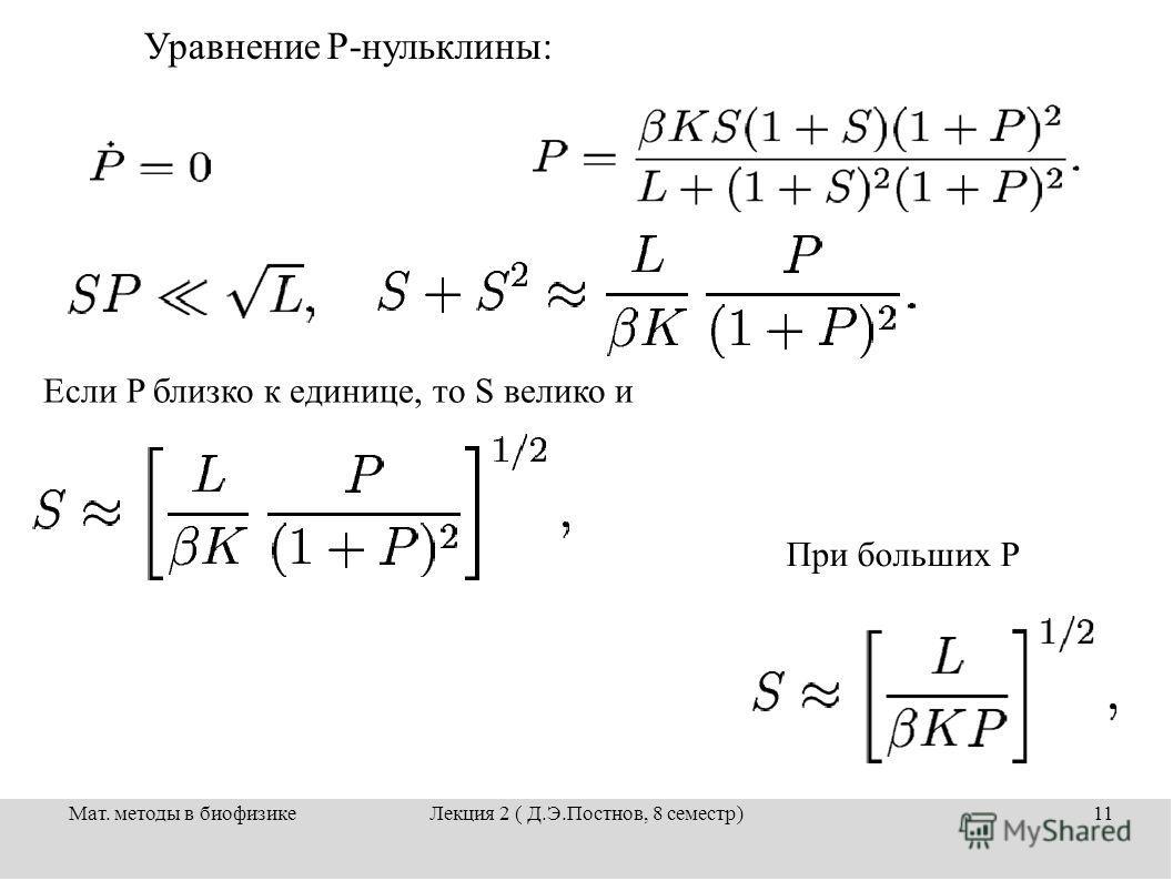 Мат. методы в биофизикеЛекция 2 ( Д.Э.Постнов, 8 семестр)11 Уравнение P-нульклины: Если P близко к единице, то S велико и При больших P
