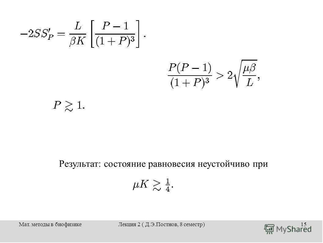 Мат. методы в биофизикеЛекция 2 ( Д.Э.Постнов, 8 семестр)15 Результат: состояние равновесия неустойчиво при