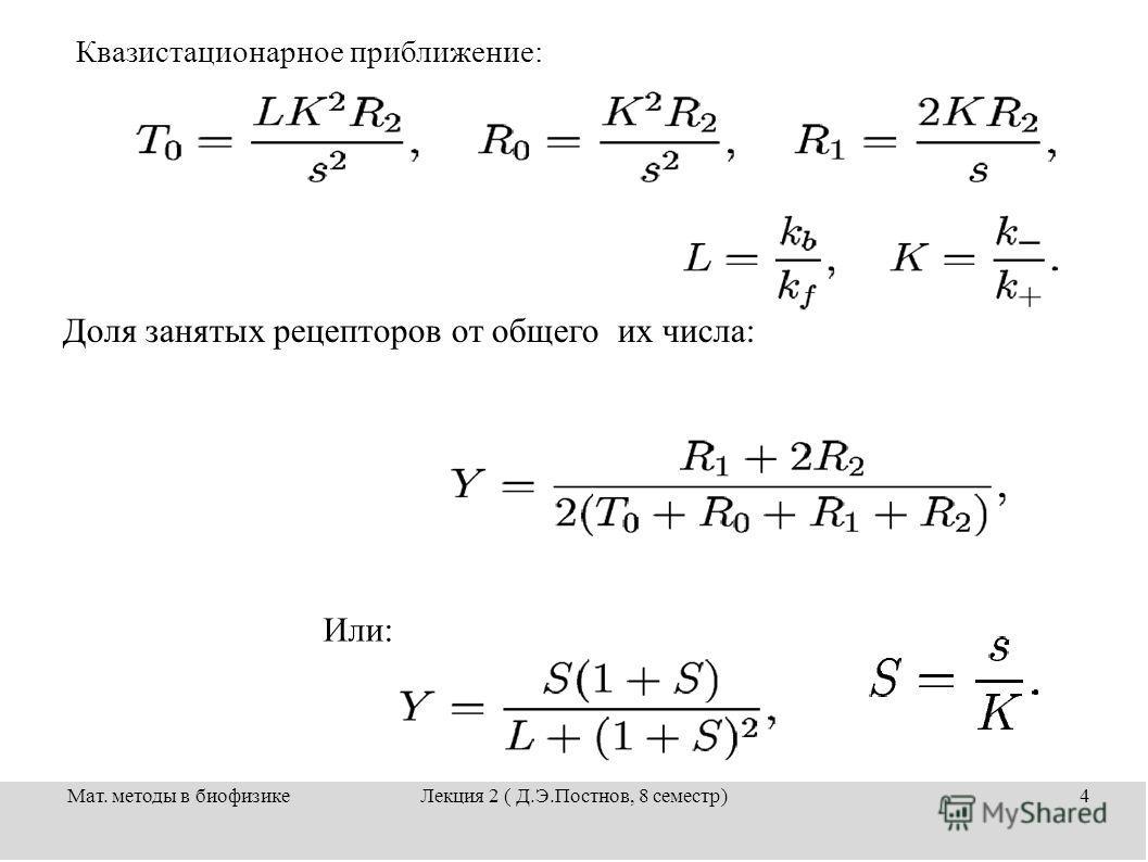 Мат. методы в биофизикеЛекция 2 ( Д.Э.Постнов, 8 семестр)4 Квазистационарное приближение: Доля занятых рецепторов от общего их числа: Или: