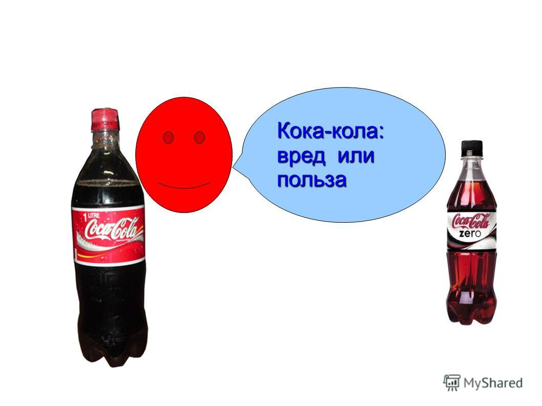 Кока-кола: вред или польза