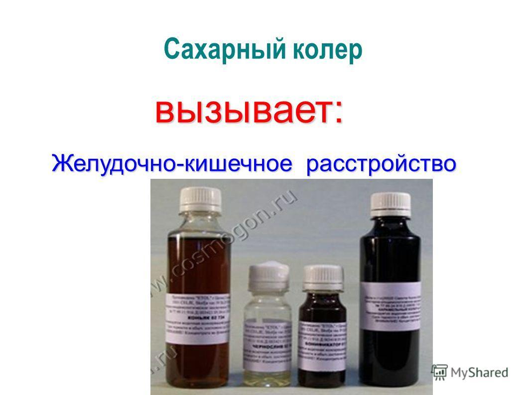 Сахарный колер Желудочно-кишечное расстройство вызывает: