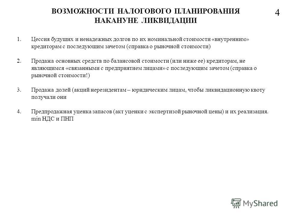 Подать объявление о ликвидации в газету доска объявлений по тмм в г казане