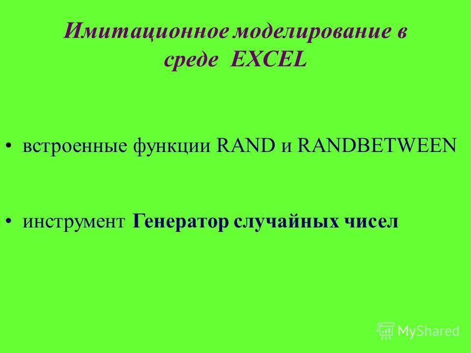 Имитационное моделирование в среде EXCEL встроенные функции RAND и RANDBETWEEN инструмент Генератор случайных чисел
