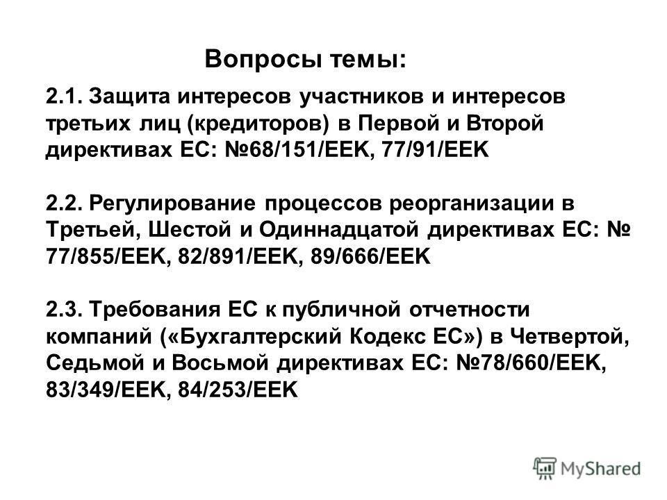 2.1. Защита интересов участников и интересов третьих лиц (кредиторов) в Первой и Второй директивах ЕС: 68/151/EEK, 77/91/EEK 2.2. Регулирование процессов реорганизации в Третьей, Шестой и Одиннадцатой директивах ЕС: 77/855/EEK, 82/891/EEK, 89/666/EEK