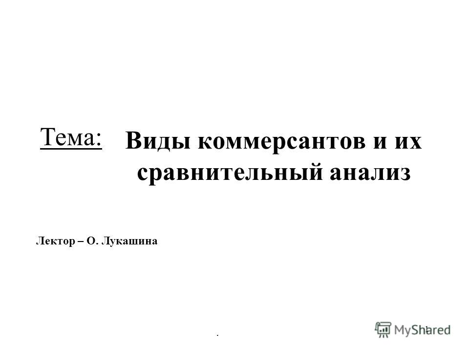 1 Виды коммерсантов и их сравнительный анализ Лектор – О. Лукашина. Тема: