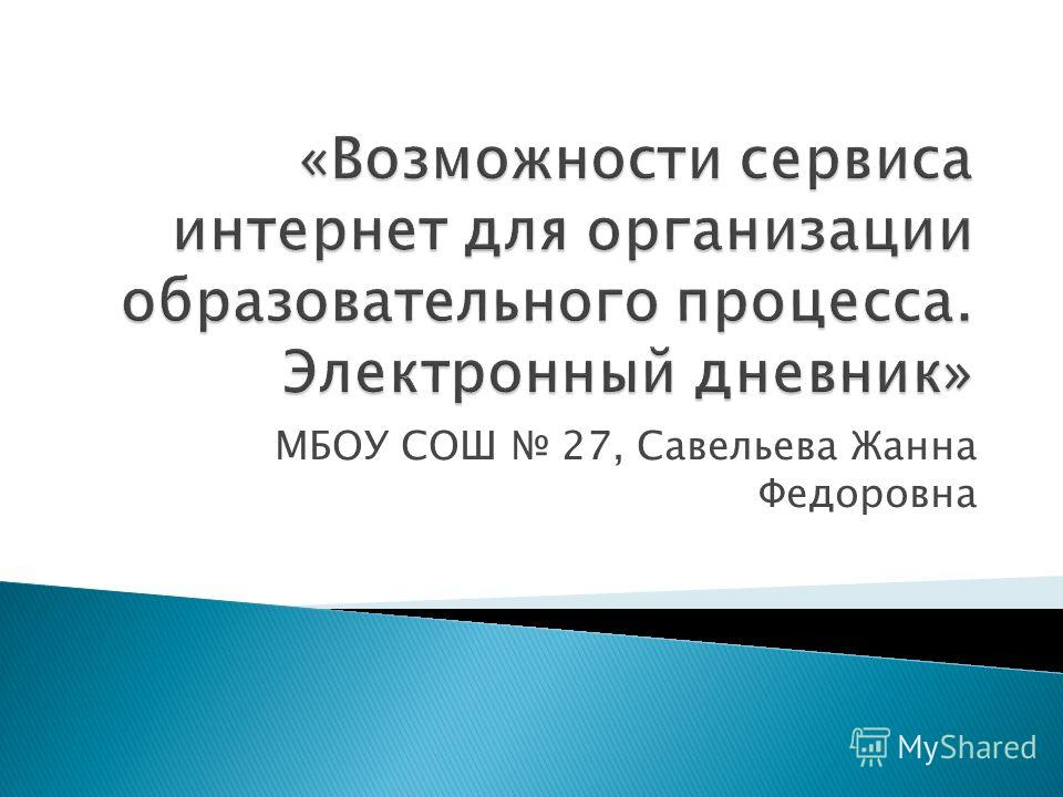 МБОУ СОШ 27, Савельева Жанна Федоровна