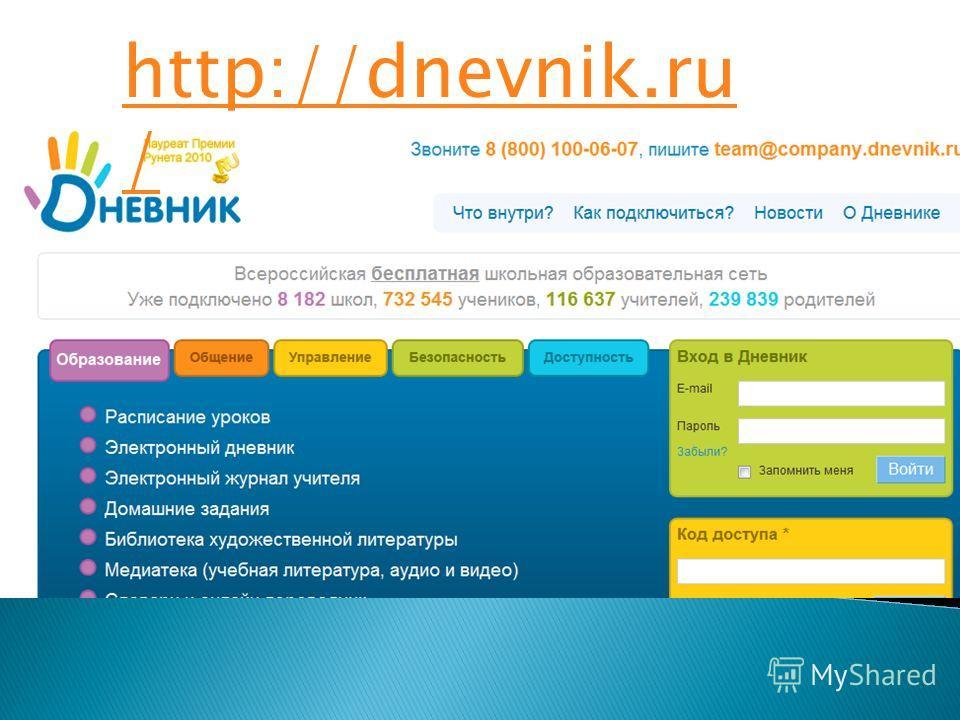 http://dnevnik.ru /